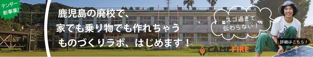 鹿児島の廃校に、家も作れる日本最大のファブラボ「ダイナミックラボ」を作る!