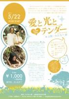 愛と光とLovemeTender_山梨