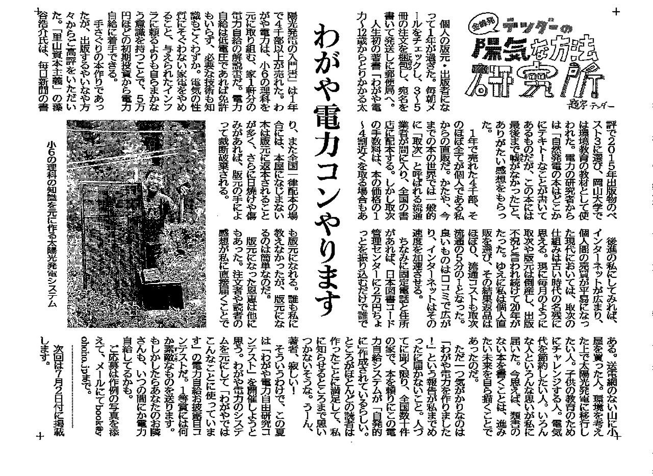 南日本新聞連載「テンダーの陽気な方法研究所」