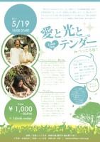 5/19 愛と光と Love me テンダー!へっころ谷