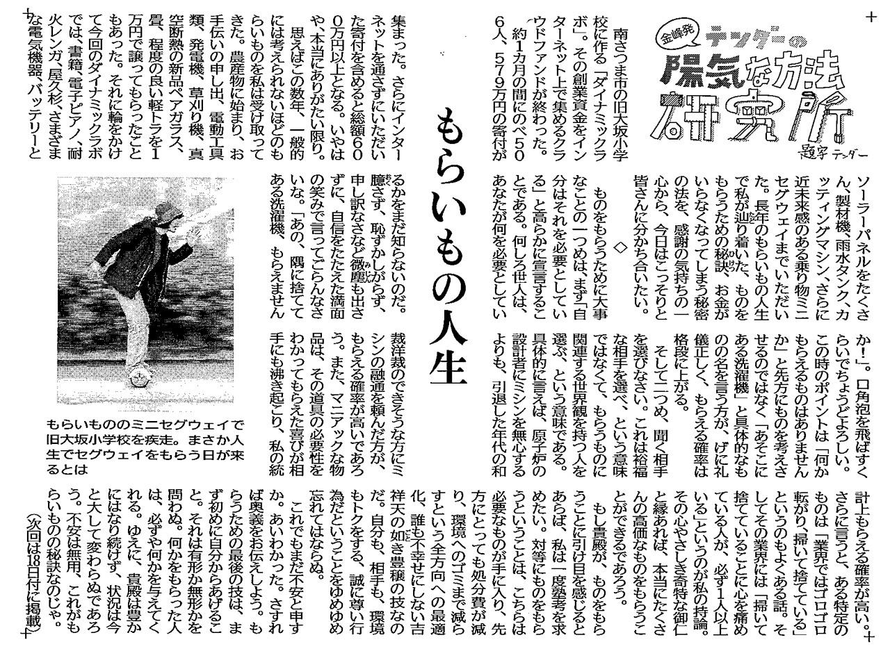 2017南日本新聞連載「陽気な方法研究所」18〜20話