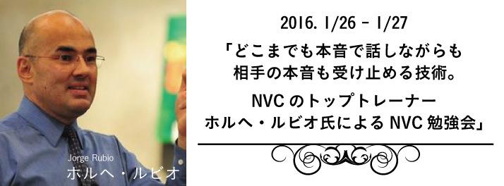 ホルヘ・ルビオ@鹿児島NVC