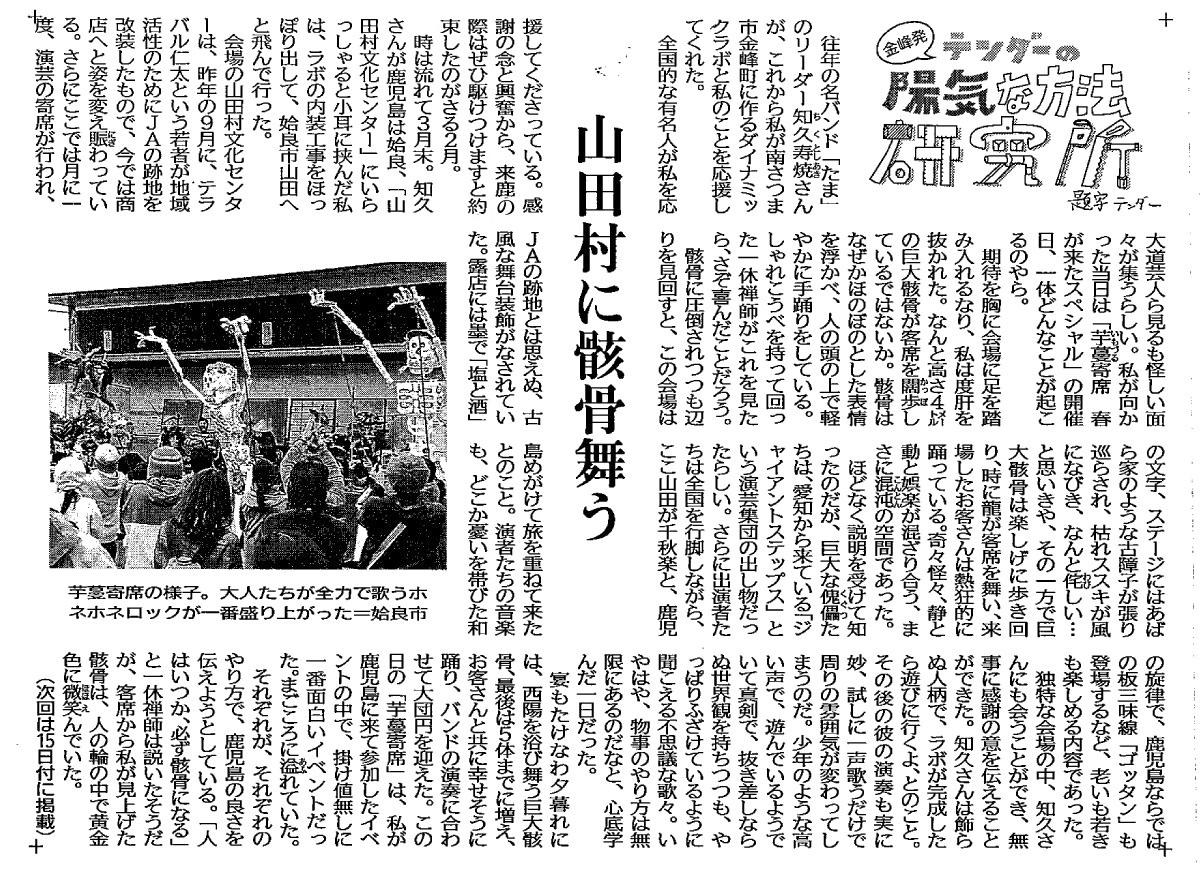 2017南日本新聞連載「陽気な方法研究所」21〜22話