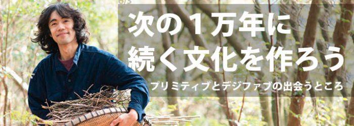 【6/3 宝塚】次の1万年に続く文化を作ろう – プリミティブとデジファブの出会うところ