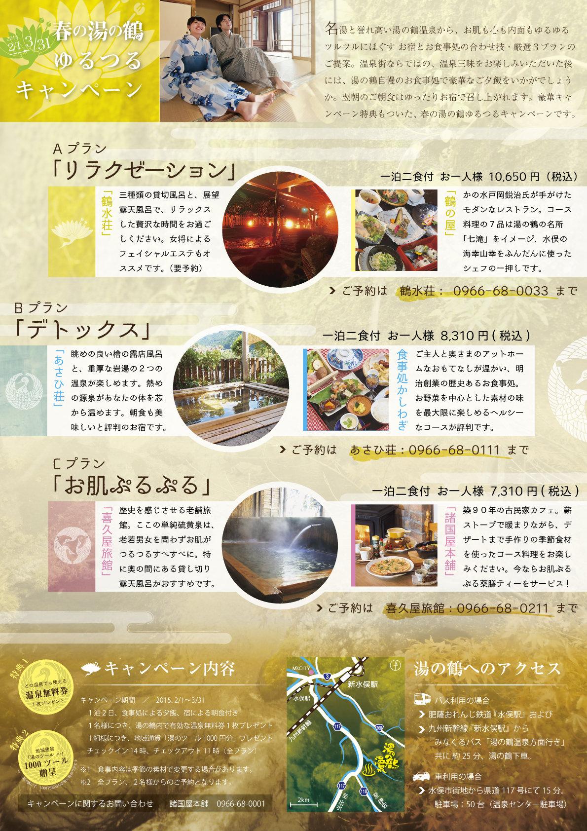 春の湯の鶴ゆるつるキャンペーン