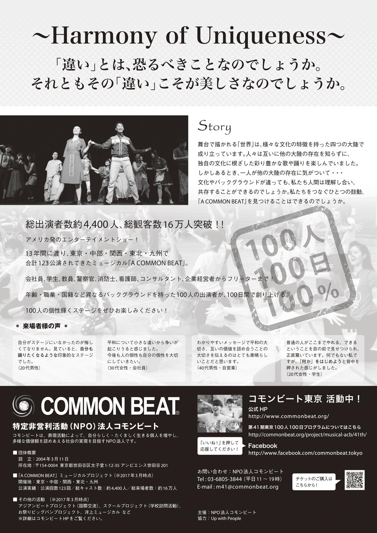 ミュージカルコモンビート東京公演に先着50名ご招待!