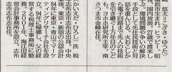 南日本新聞 南点 ヒッピーのテンダー