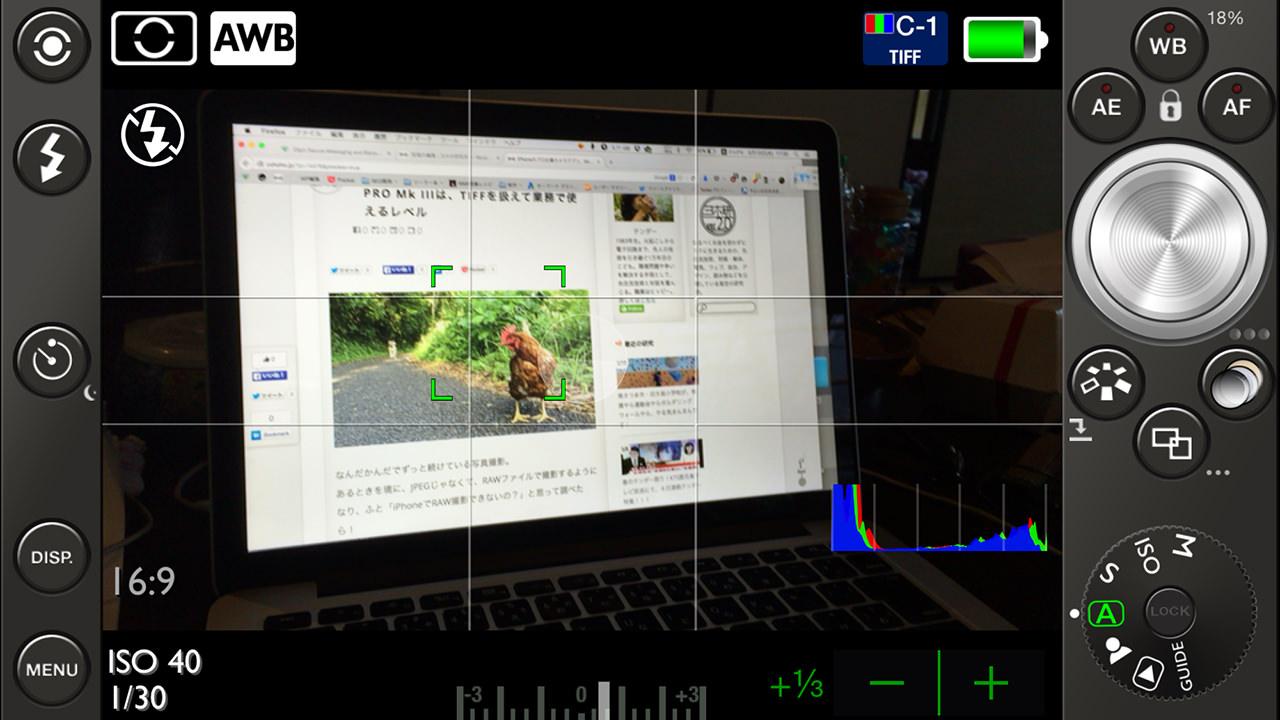 iPhoneのプロ仕様カメラアプリ、645 PRO Mk IIIは、TIFFを扱えて仕事で使えるレベル。