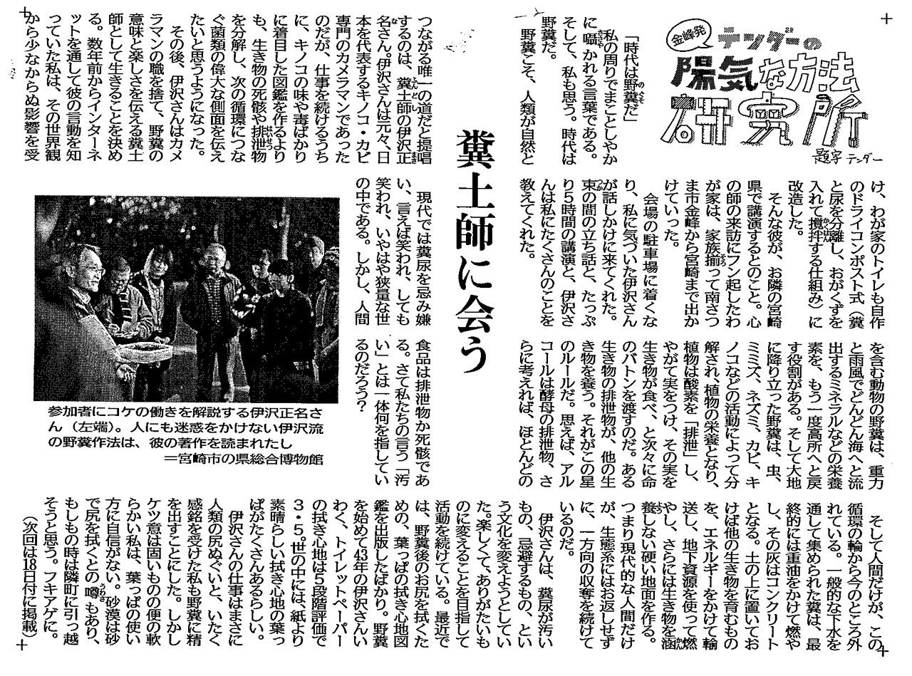 2017南日本新聞連載「陽気な方法研究所」15〜17話