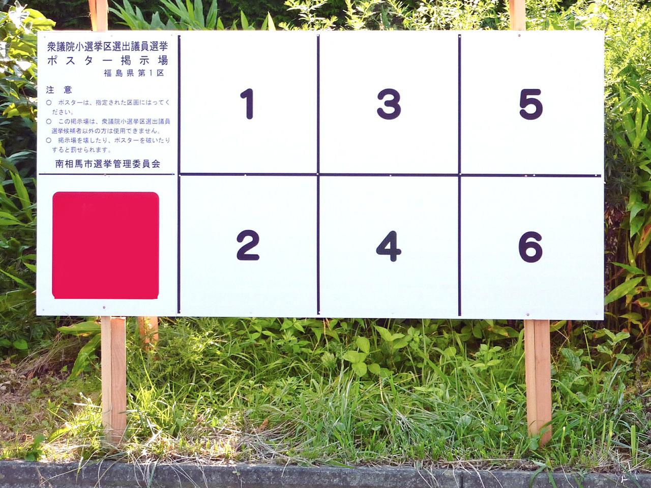 六ヶ所村長選