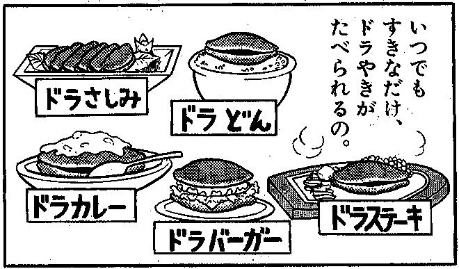Doraryori01