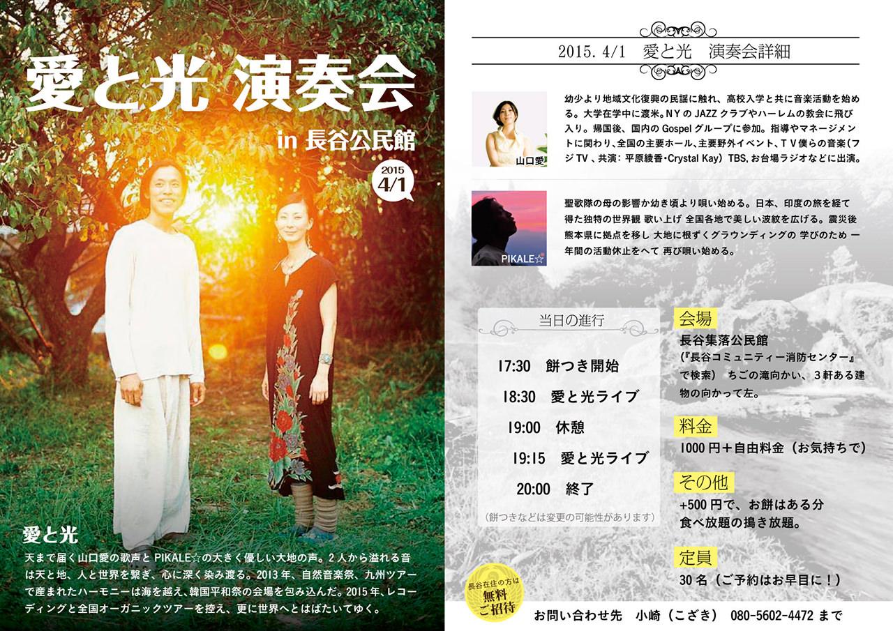 愛と光 鹿児島・長谷ライブ
