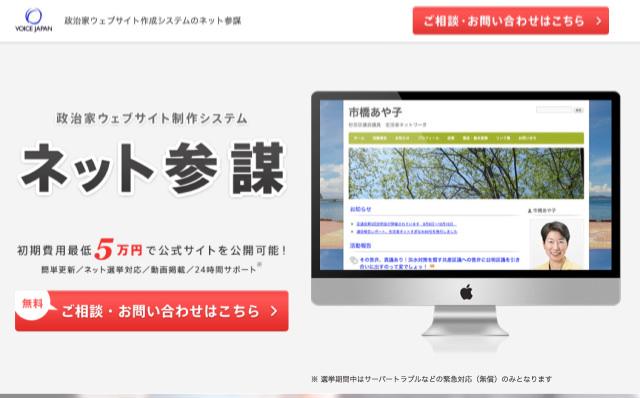 株式会社VoiceJapan