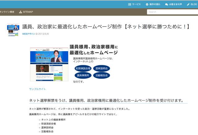 ネット選挙!JUNOnet