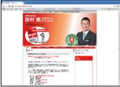 ネット選挙!選挙用品.com
