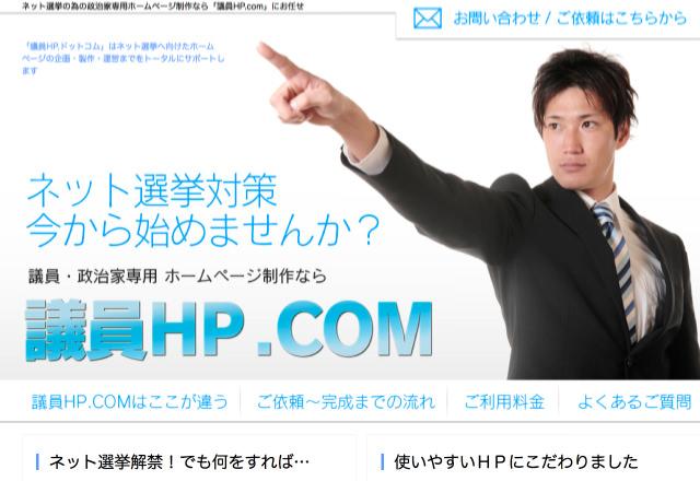 ネット選挙!議員HP.com