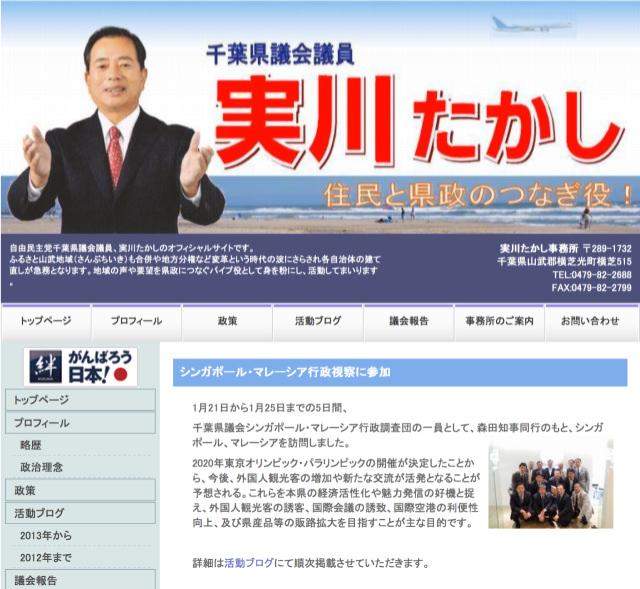 ネット選挙!株式会社インフォーユー