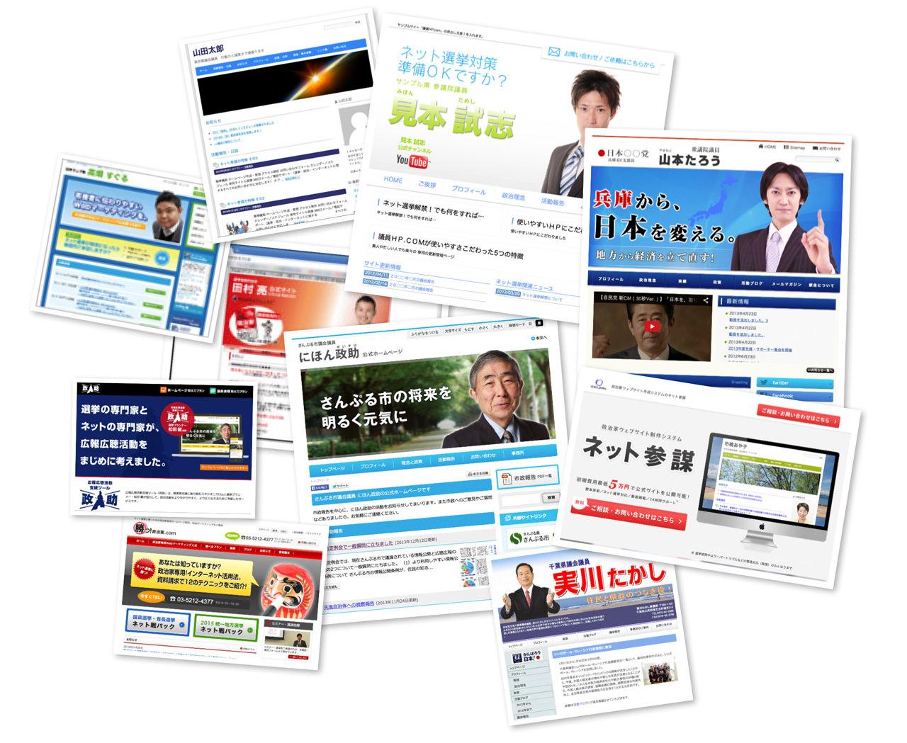 ネット選挙!ウェブ制作サービス8選