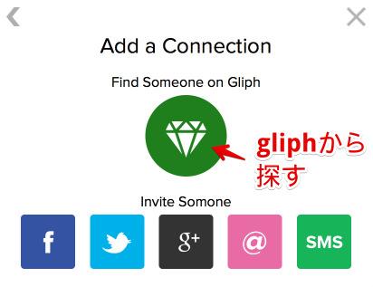 gliphの設定