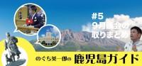 kagoshima_guide50