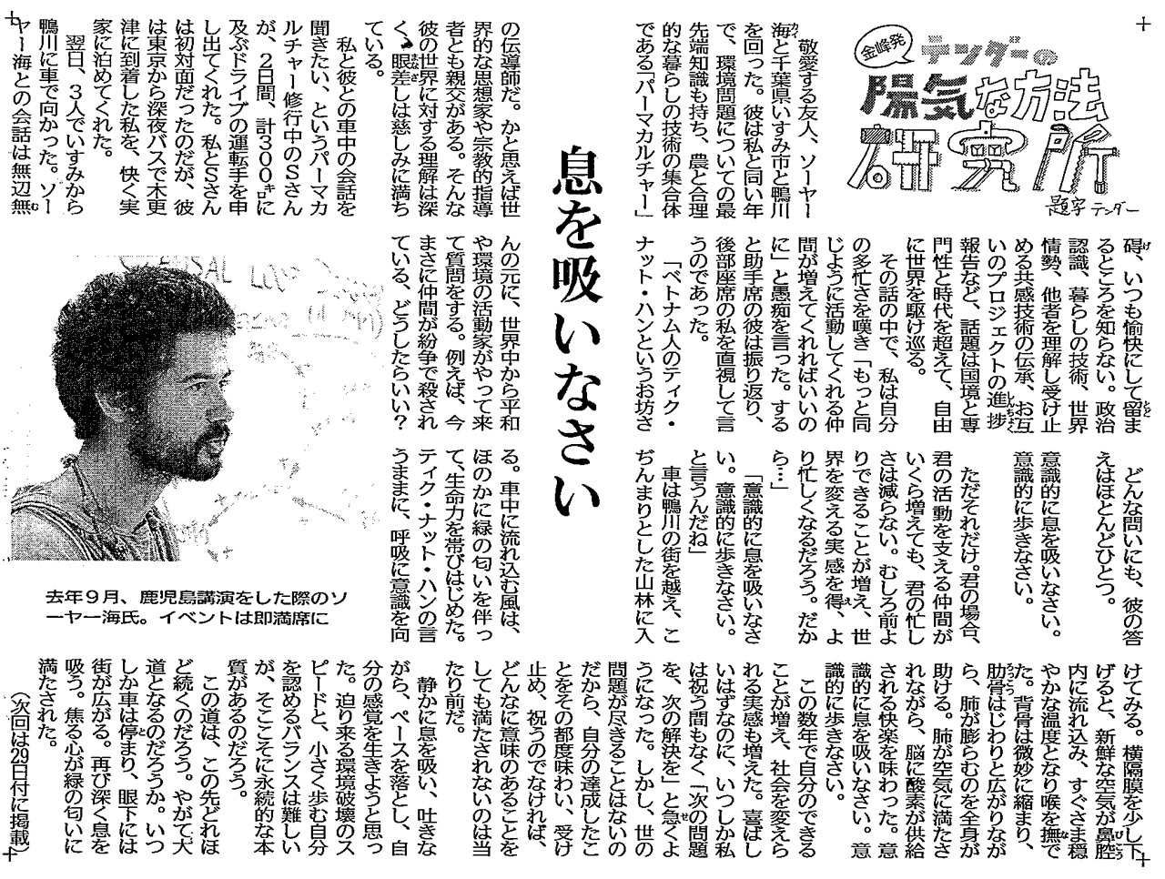 2016南日本新聞連載「陽気な方法研究所」9〜11話