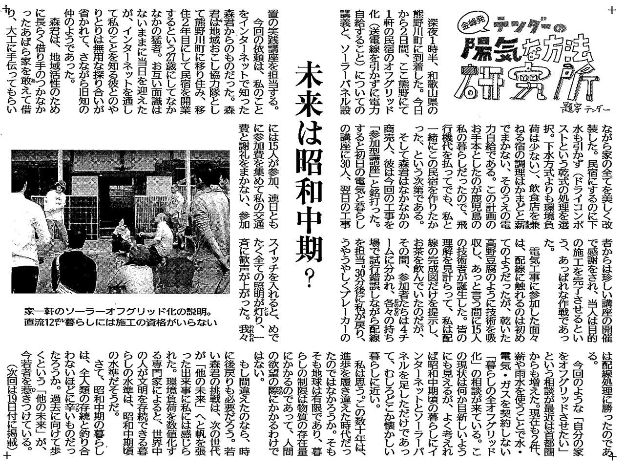 2016南日本新聞連載「陽気な方法研究所」09〜11話