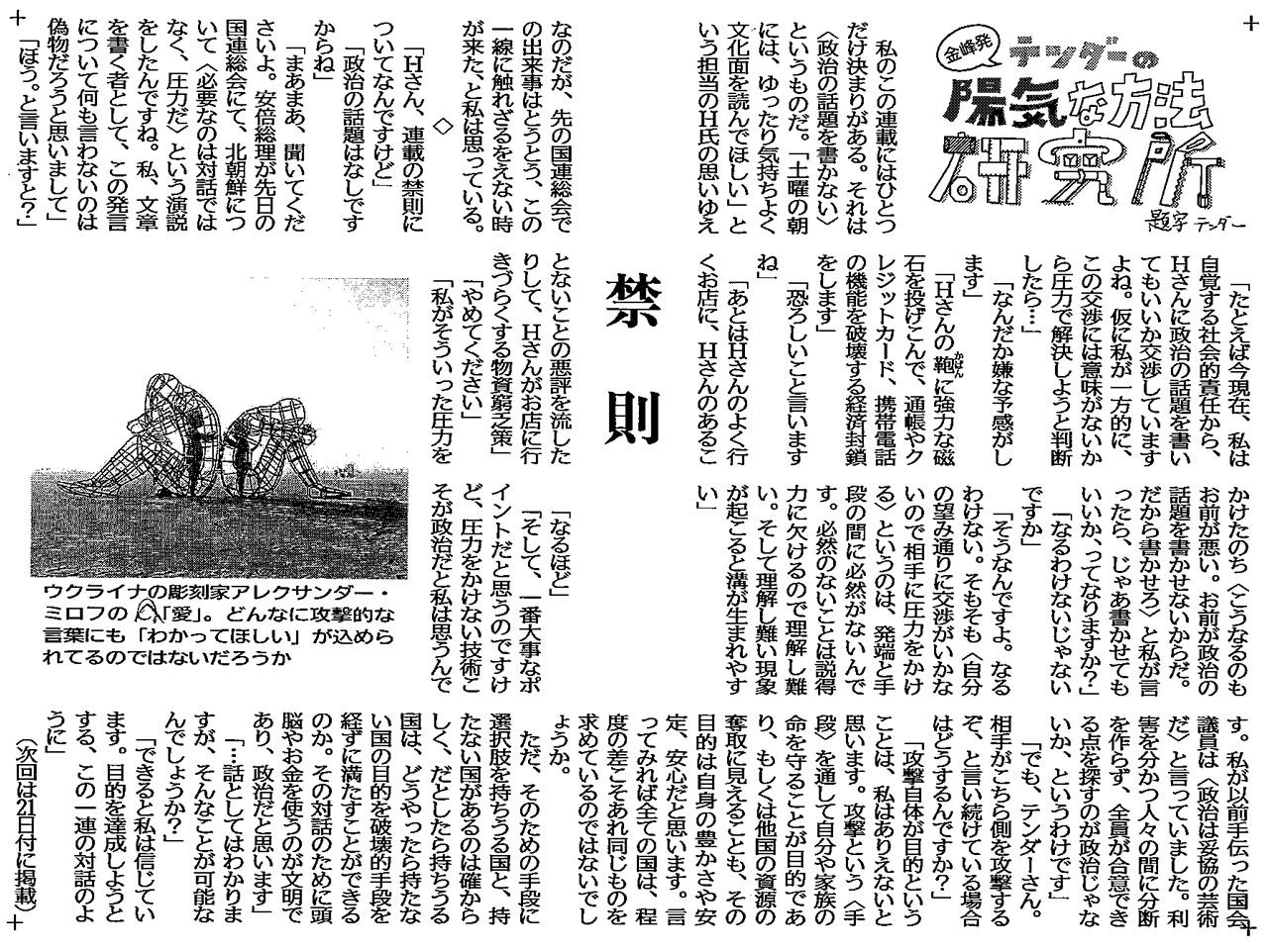 2017南日本新聞連載「陽気な方法研究所」32〜34話