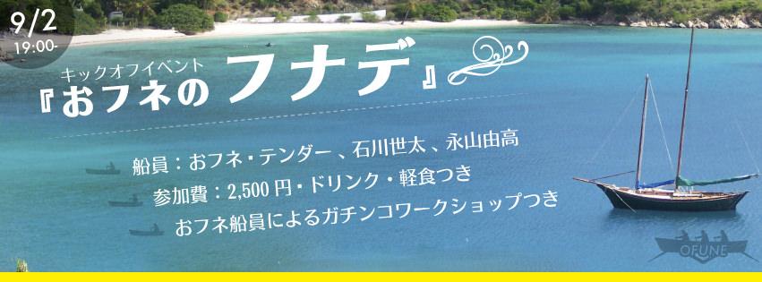 おフネ 石川世太 永山由高 テンダー