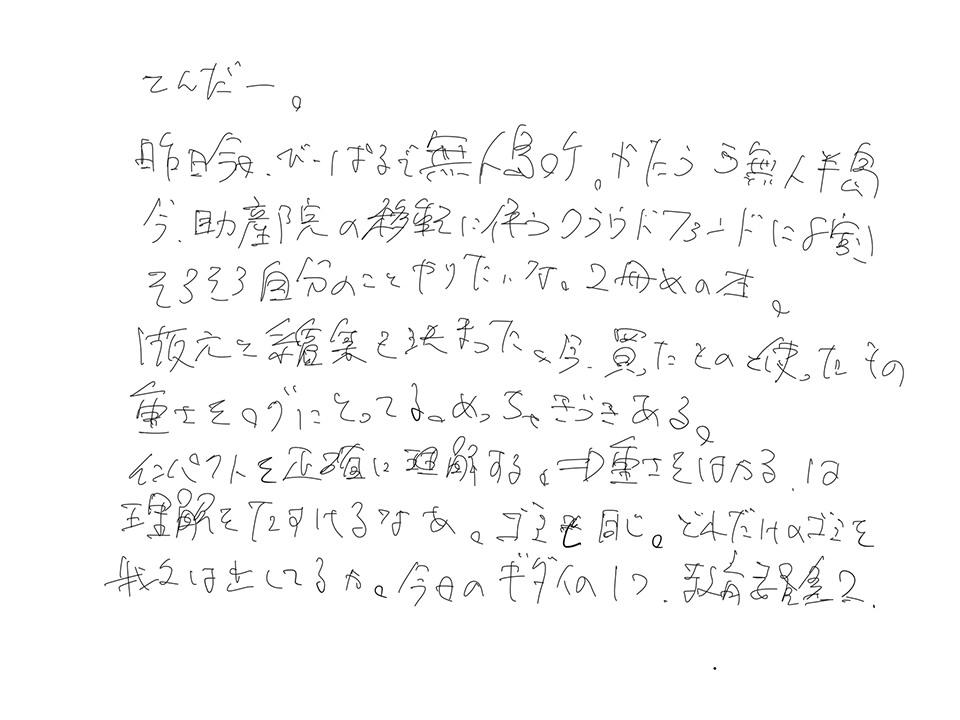 おフネラジオ03