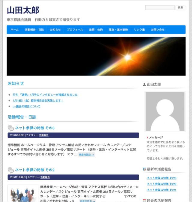 ネット選挙!VoiceJapanのネット参謀