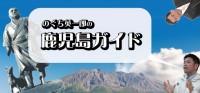 kagoshima_guide04