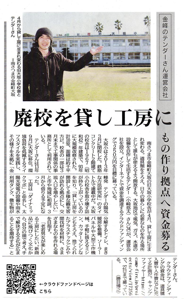 南日本新聞に掲載されたダイナミックラボ
