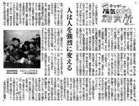 2016南日本新聞連載「陽気な方法研究所」03〜05話