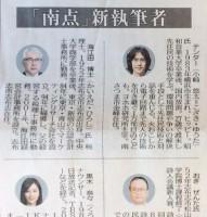 南日本新聞「南点」に掲載