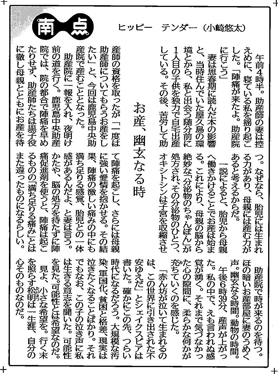鹿児島・南日本新聞「南点」欄、テンダー連載13〜14話をウェブ公開
