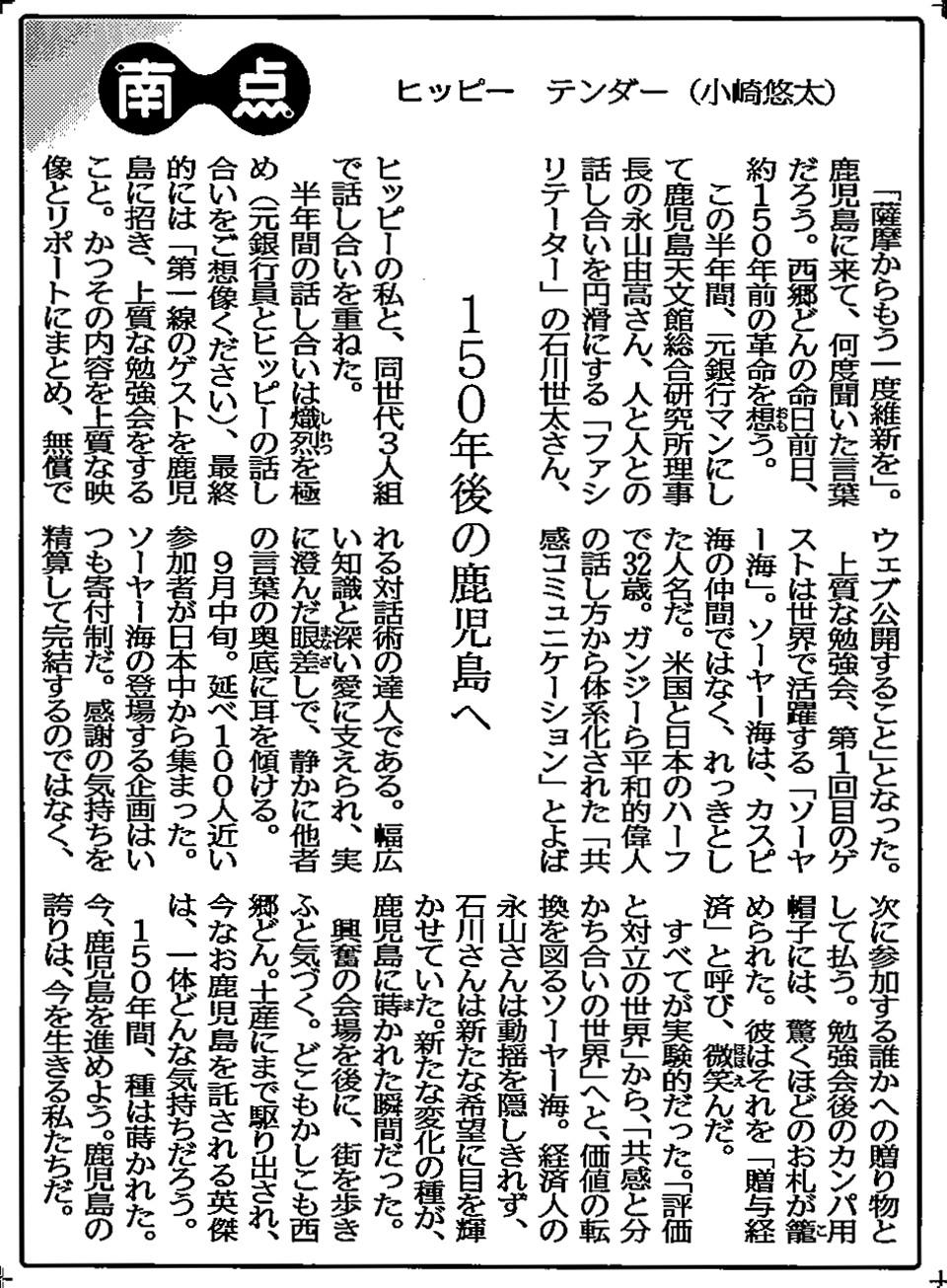 南日本新聞テンダー南点記事
