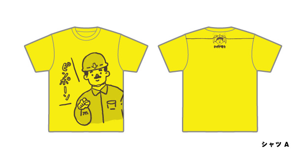わがや電力コンテスト記念Tシャツ