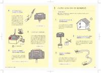 夏休みの自由研究に最適!「わがや電力 〜 12歳からとりかかる太陽光発電の入門書」