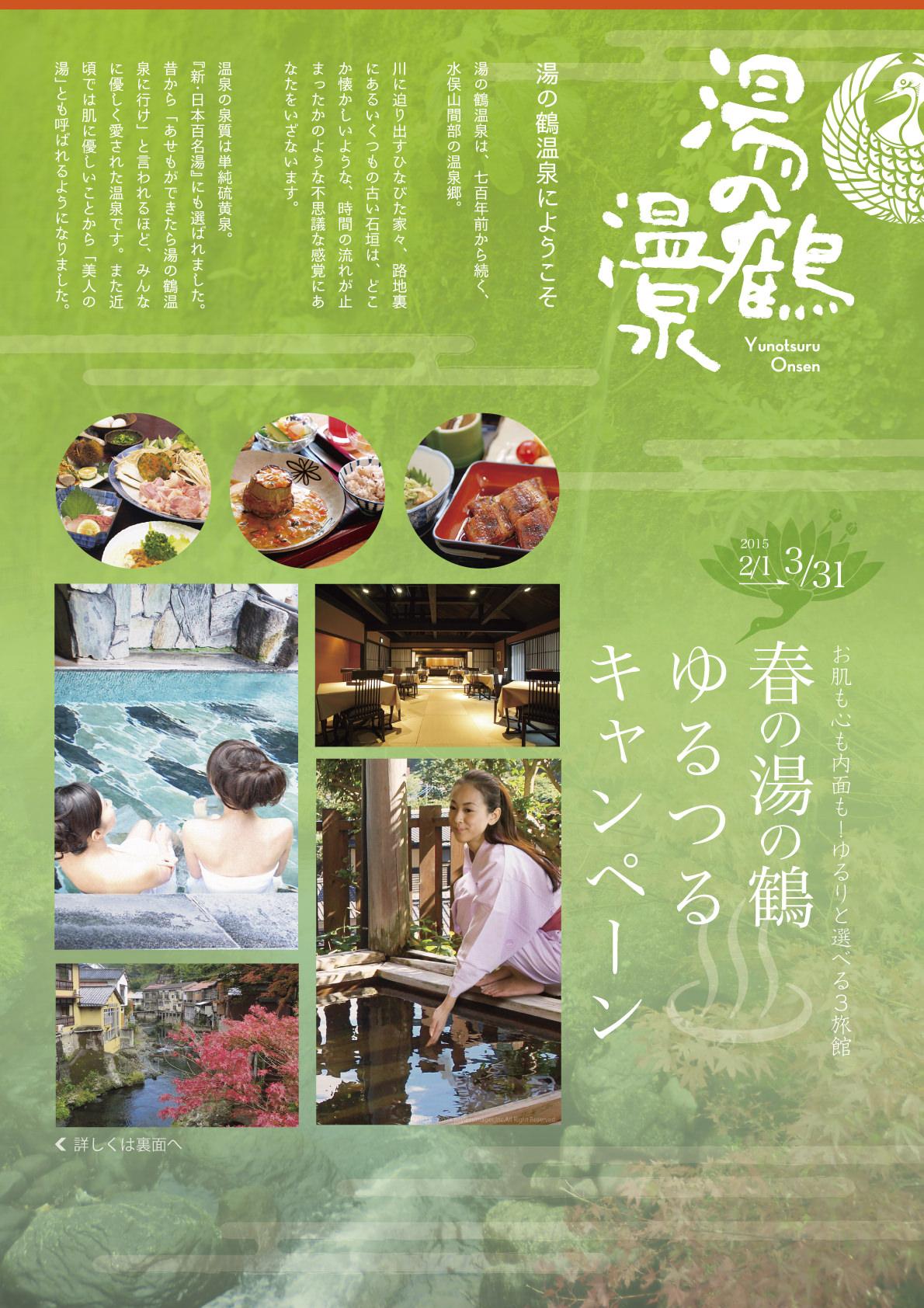 水俣市・春の湯の鶴ゆるつるキャンペーン