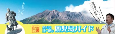 のぐち英一郎の鹿児島ガイド