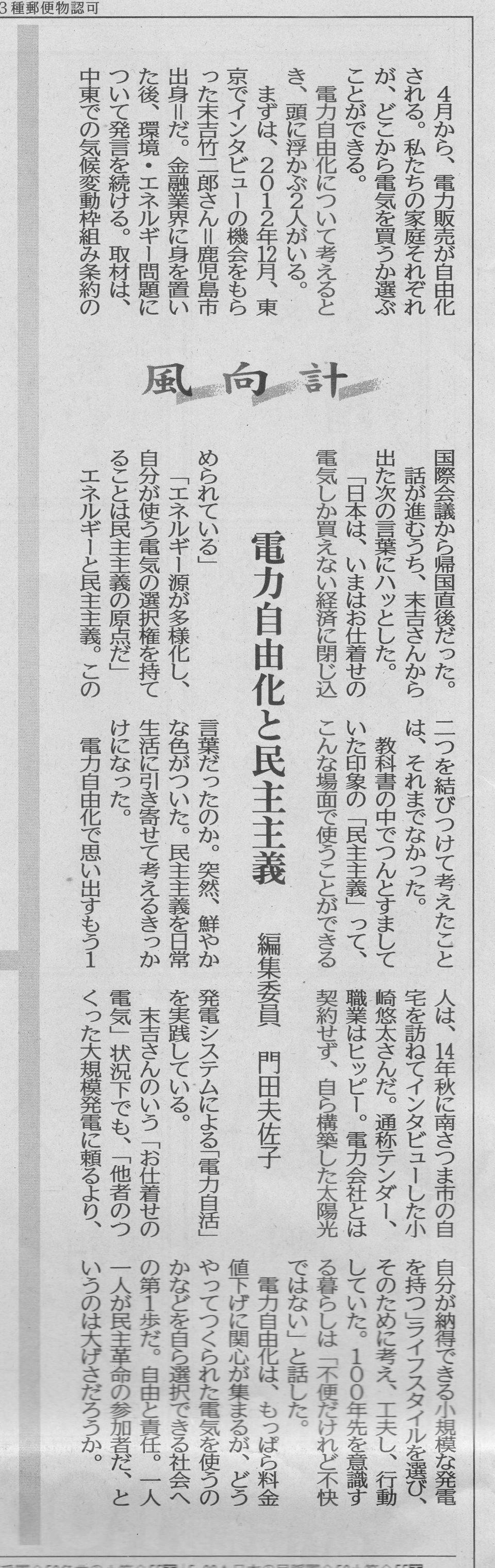 南日本新聞、風向計