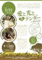 5/22 愛と光と Love me テンダー! in 藤野 松本家