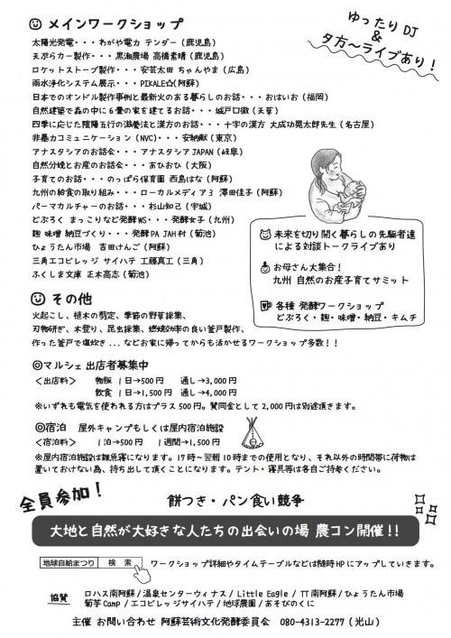 chikyu-jikyu_02