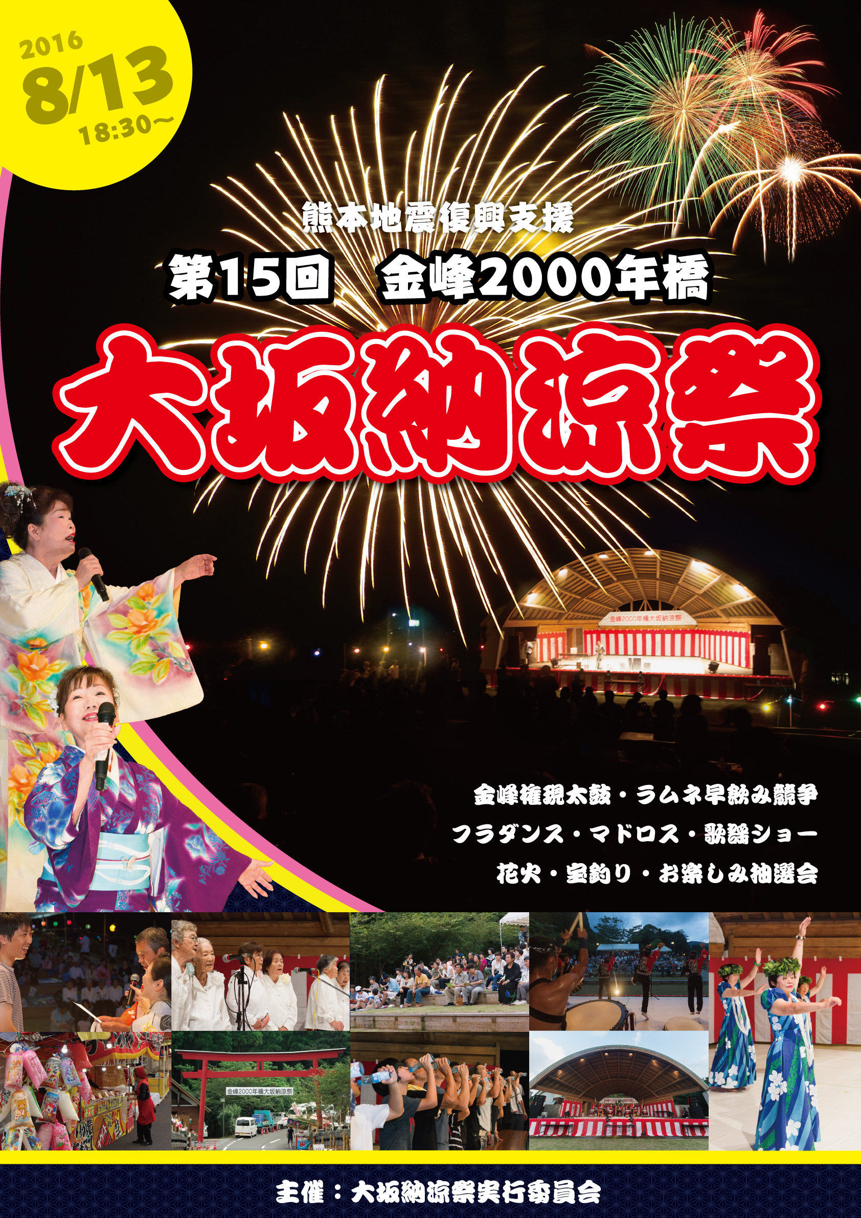 大坂納涼祭2016