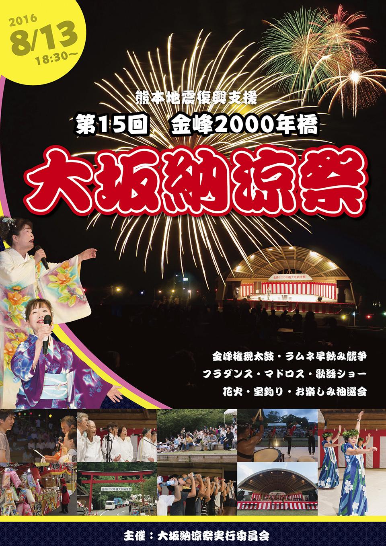 2016大坂納涼祭