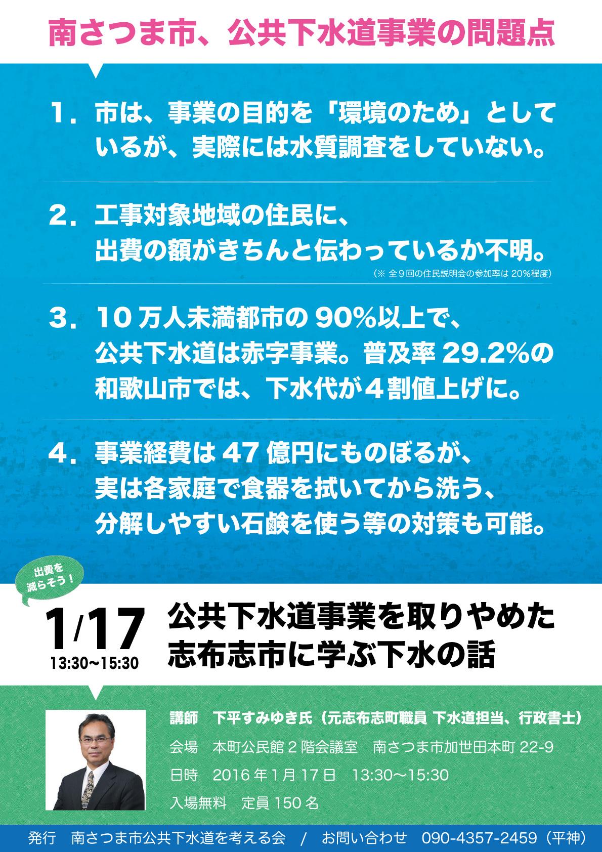 公共下水道事業を取りやめた 志布志市に学ぶ下水の話