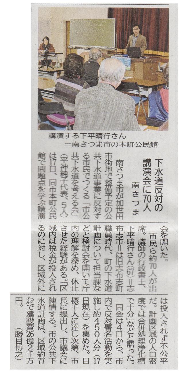 南日本新聞で取り上げられた、南さつま市の公共下水道勉強会