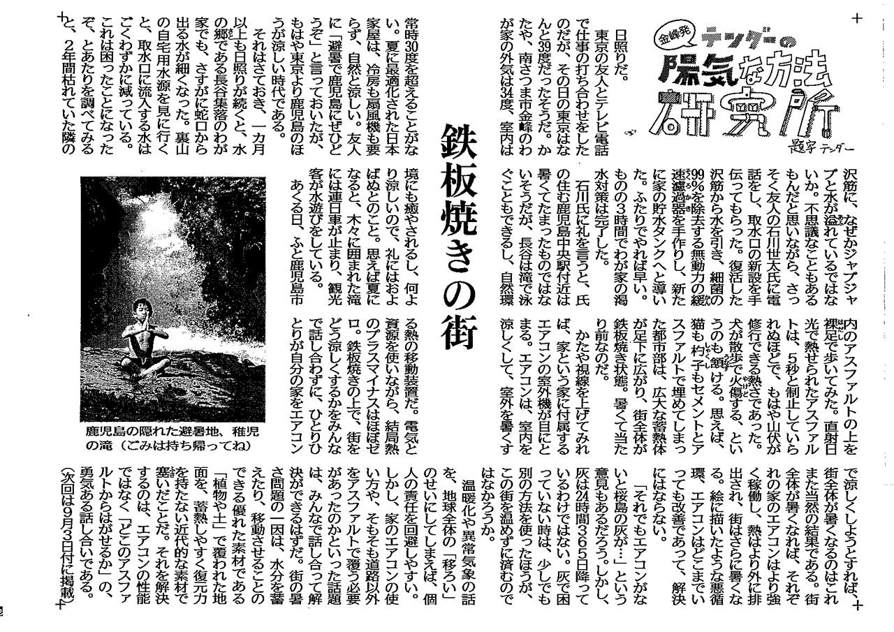 2016南日本新聞連載「陽気な方法研究所」06〜08話