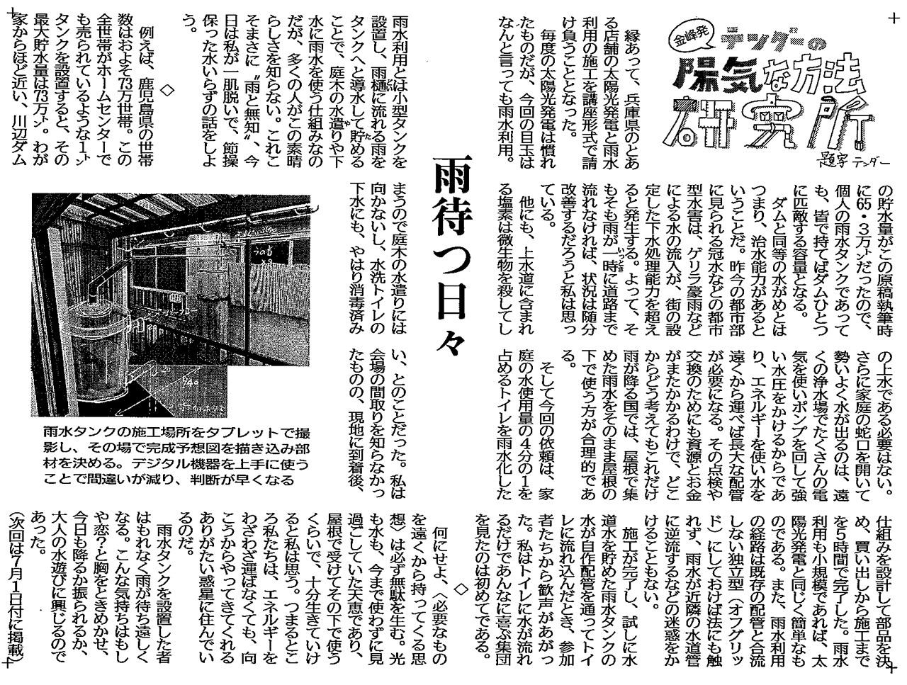 2017南日本新聞連載「陽気な方法研究所」23〜25話