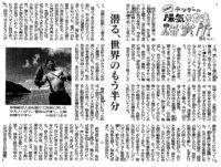 2017南日本新聞連載「陽気な方法研究所」26〜28話